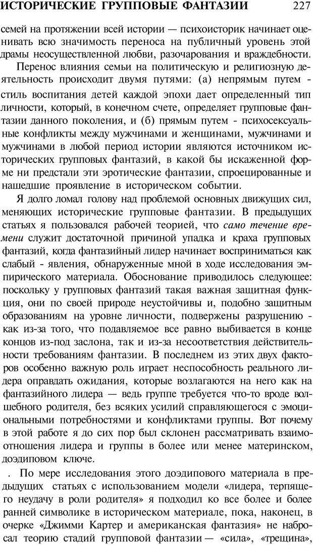 PDF. Психоистория. Демоз Л. Страница 230. Читать онлайн