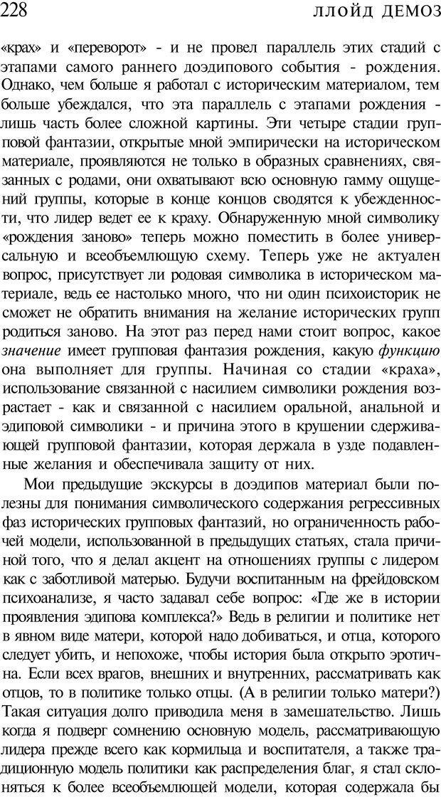 PDF. Психоистория. Демоз Л. Страница 231. Читать онлайн
