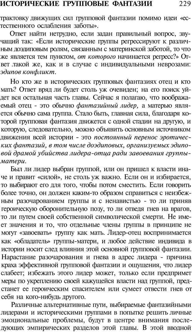 PDF. Психоистория. Демоз Л. Страница 232. Читать онлайн
