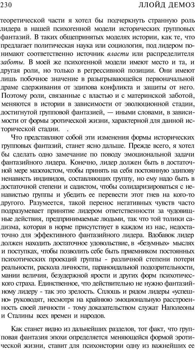 PDF. Психоистория. Демоз Л. Страница 233. Читать онлайн