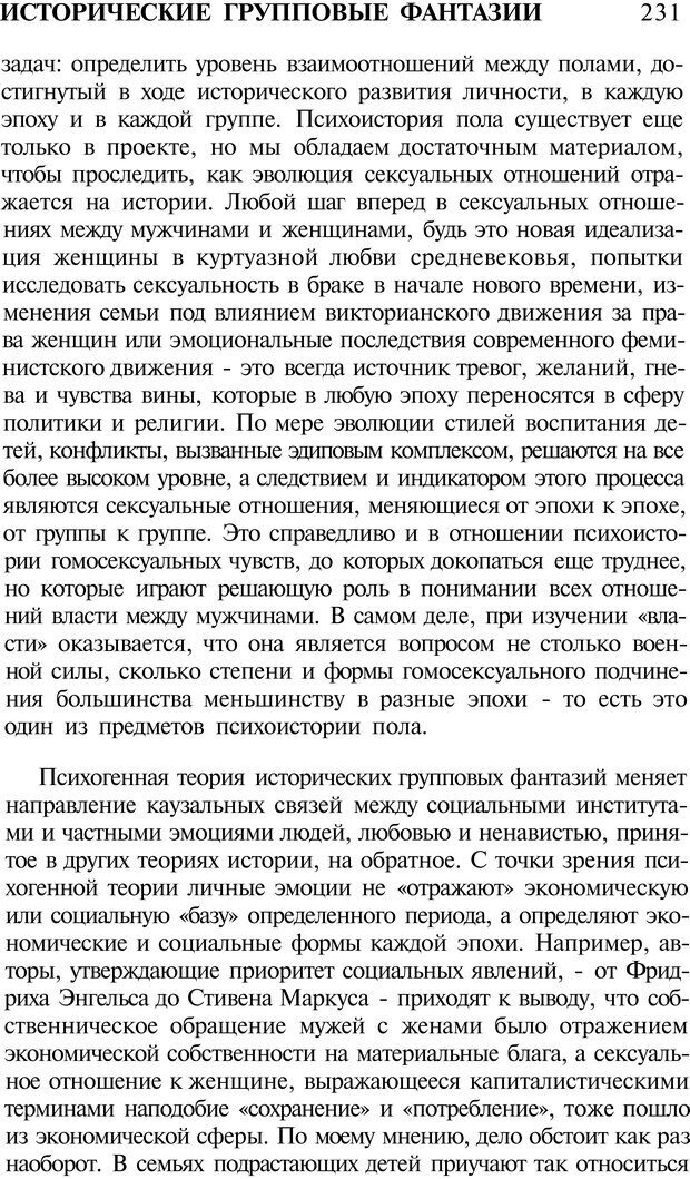 PDF. Психоистория. Демоз Л. Страница 234. Читать онлайн