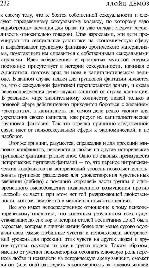 PDF. Психоистория. Демоз Л. Страница 235. Читать онлайн