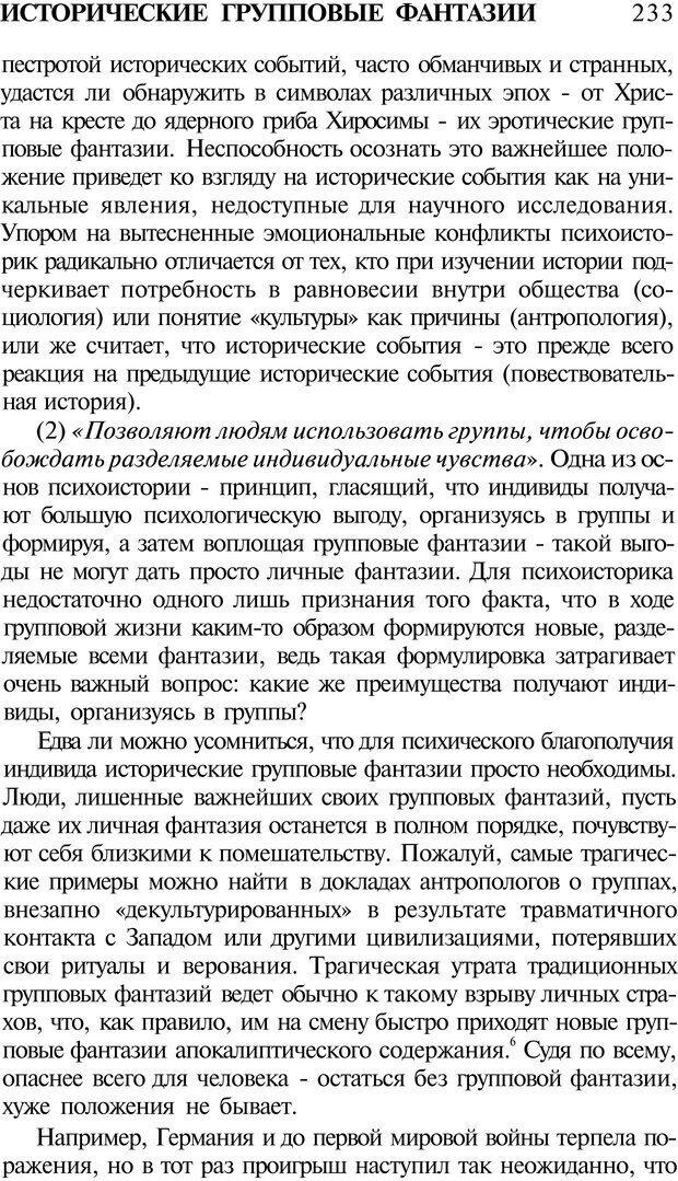 PDF. Психоистория. Демоз Л. Страница 236. Читать онлайн