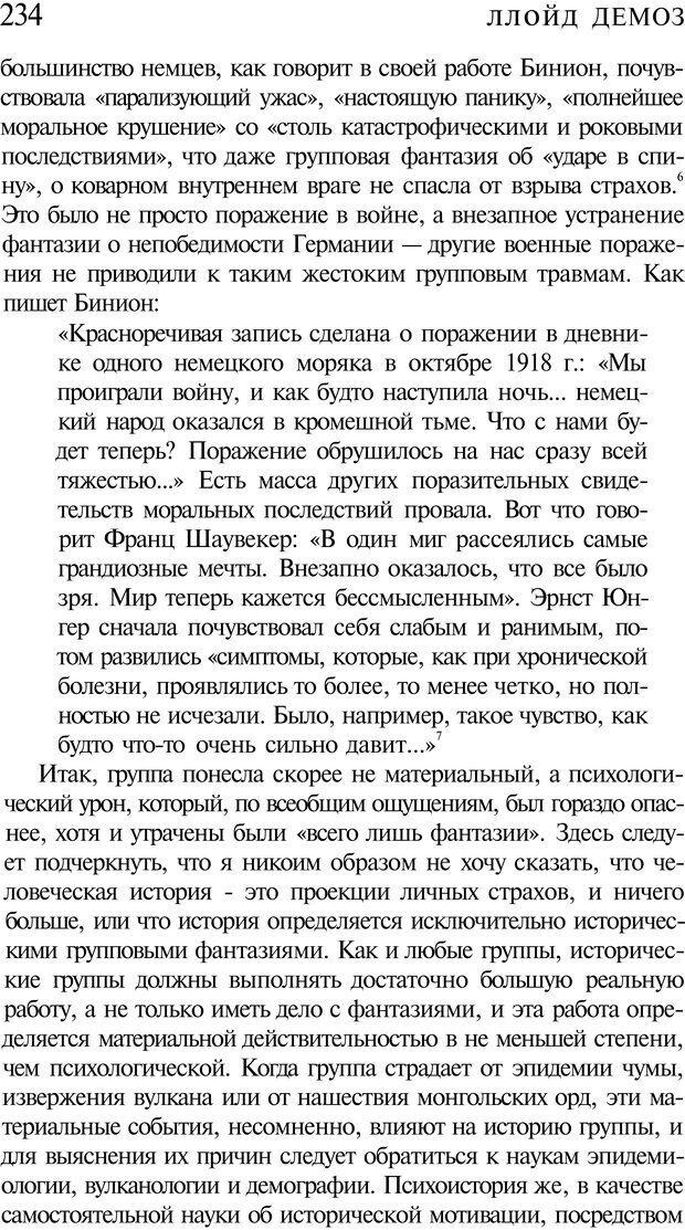 PDF. Психоистория. Демоз Л. Страница 237. Читать онлайн