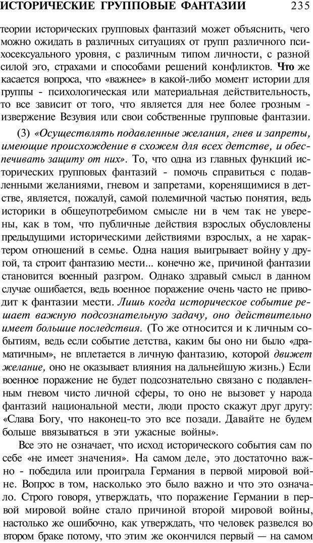 PDF. Психоистория. Демоз Л. Страница 238. Читать онлайн