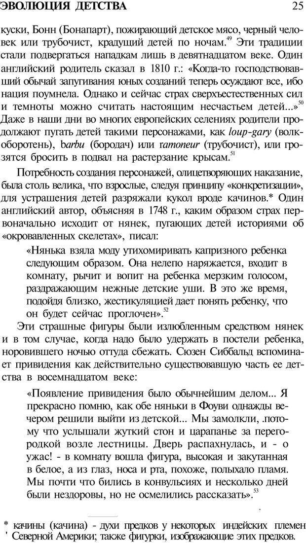 PDF. Психоистория. Демоз Л. Страница 24. Читать онлайн