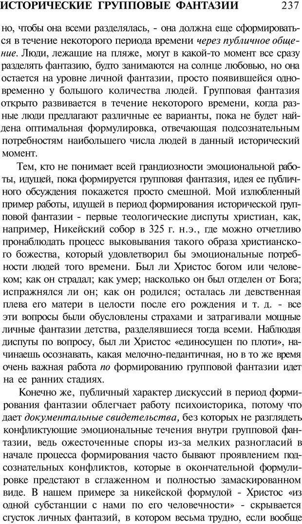 PDF. Психоистория. Демоз Л. Страница 240. Читать онлайн