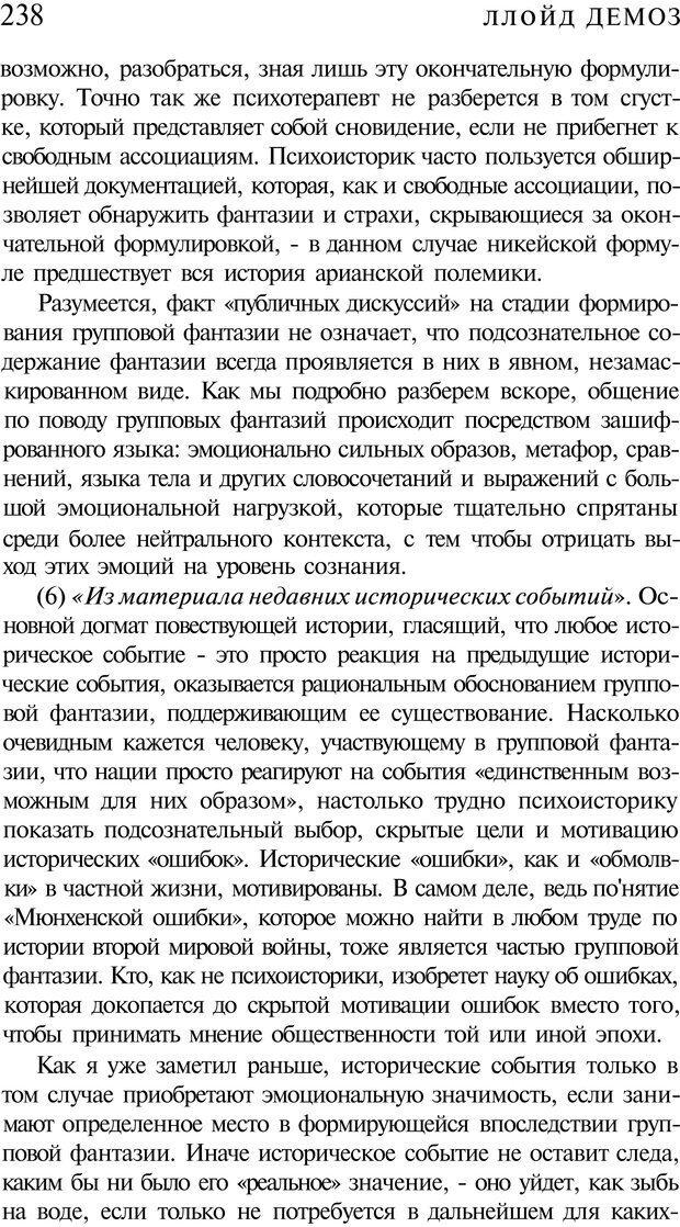 PDF. Психоистория. Демоз Л. Страница 241. Читать онлайн
