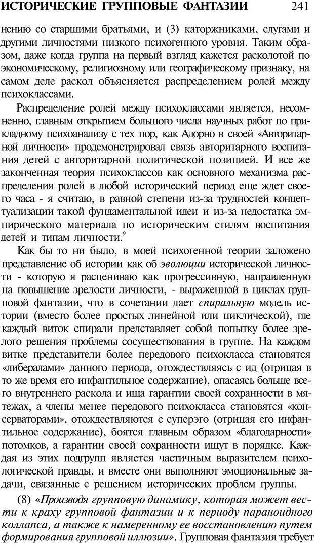 PDF. Психоистория. Демоз Л. Страница 244. Читать онлайн