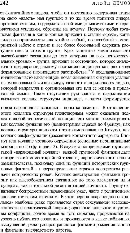 PDF. Психоистория. Демоз Л. Страница 245. Читать онлайн