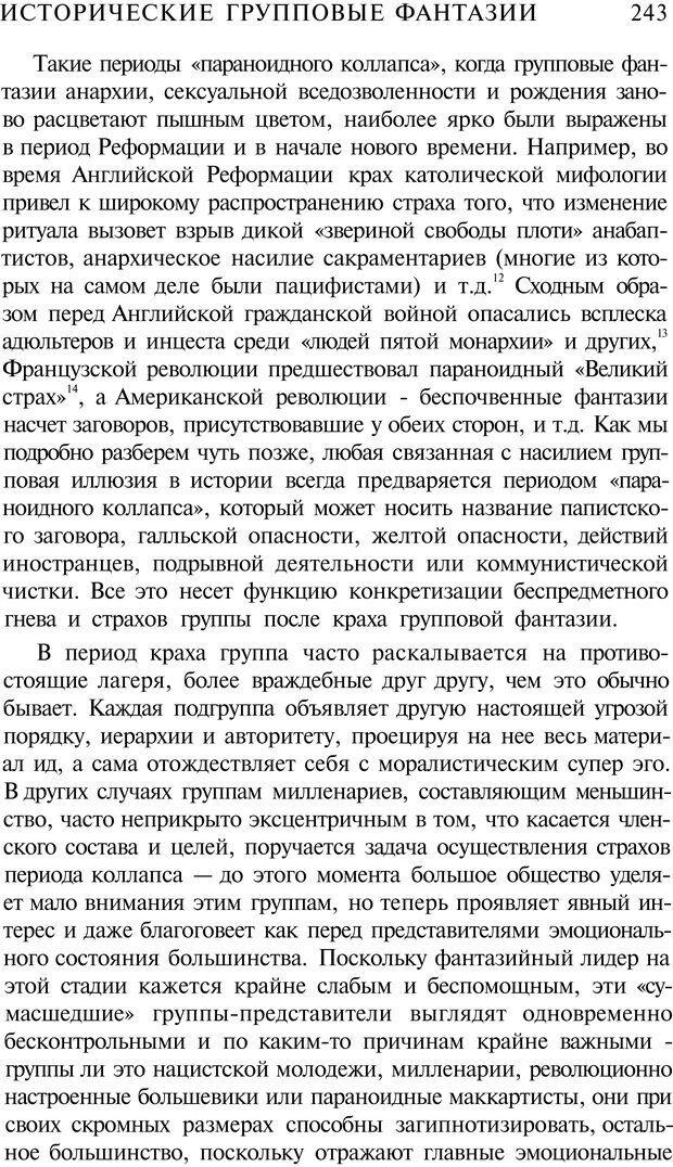 PDF. Психоистория. Демоз Л. Страница 246. Читать онлайн