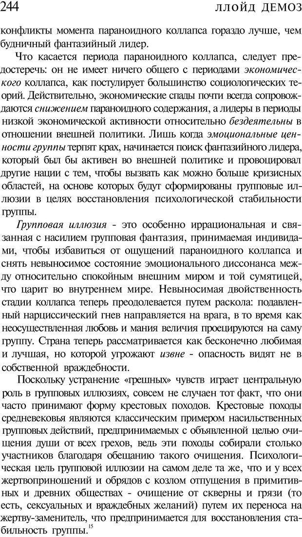 PDF. Психоистория. Демоз Л. Страница 247. Читать онлайн