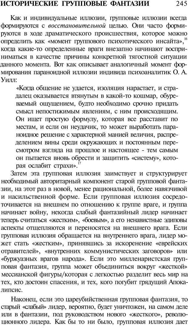 PDF. Психоистория. Демоз Л. Страница 248. Читать онлайн