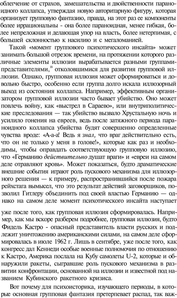 PDF. Психоистория. Демоз Л. Страница 249. Читать онлайн