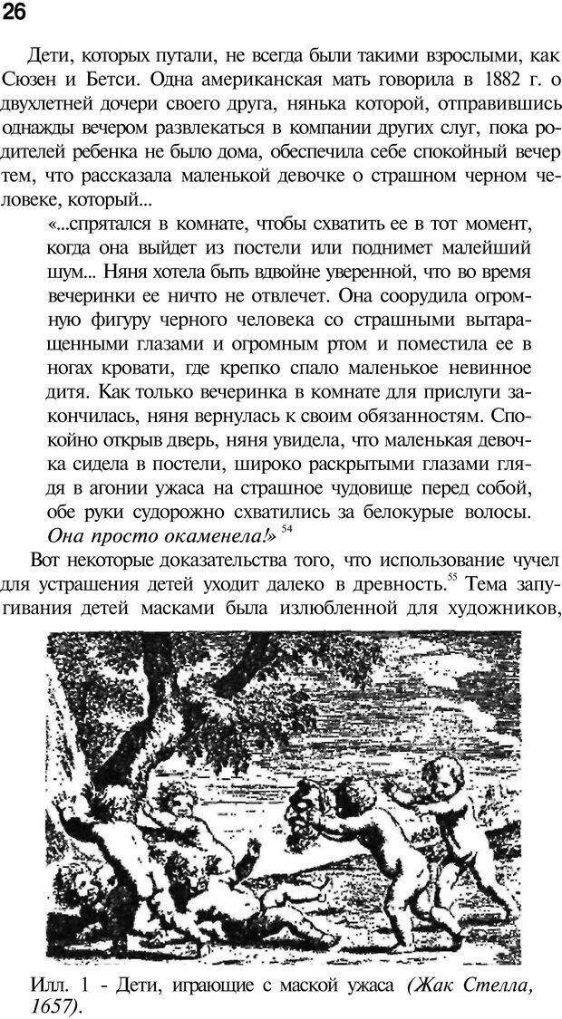 PDF. Психоистория. Демоз Л. Страница 25. Читать онлайн