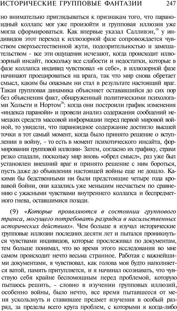 PDF. Психоистория. Демоз Л. Страница 250. Читать онлайн