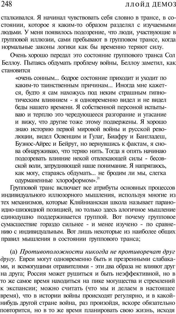 PDF. Психоистория. Демоз Л. Страница 251. Читать онлайн
