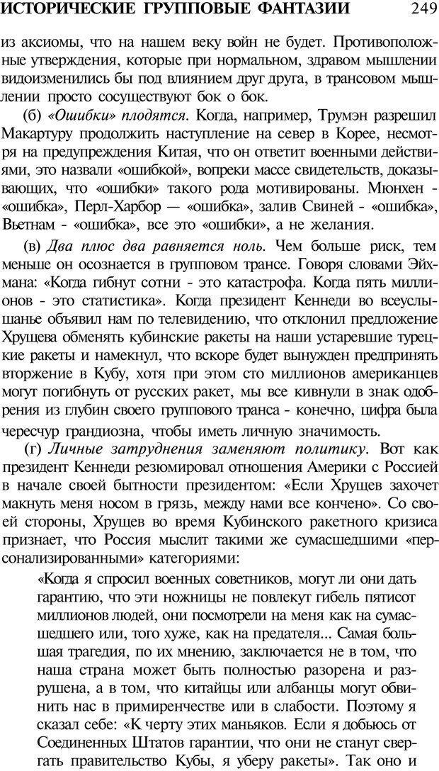 PDF. Психоистория. Демоз Л. Страница 252. Читать онлайн