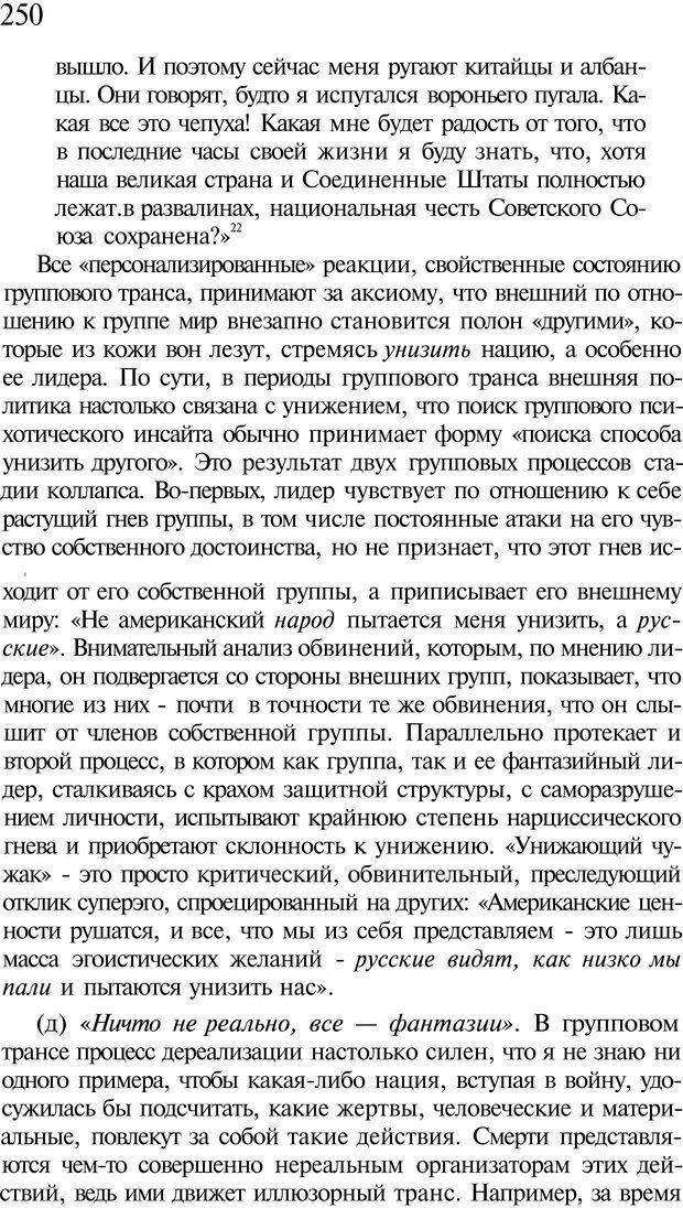 PDF. Психоистория. Демоз Л. Страница 253. Читать онлайн