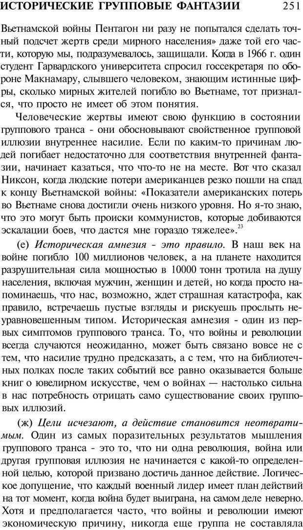 PDF. Психоистория. Демоз Л. Страница 254. Читать онлайн