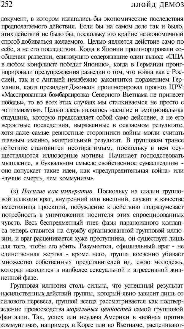 PDF. Психоистория. Демоз Л. Страница 255. Читать онлайн