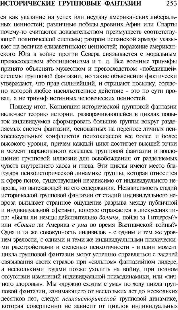 PDF. Психоистория. Демоз Л. Страница 256. Читать онлайн
