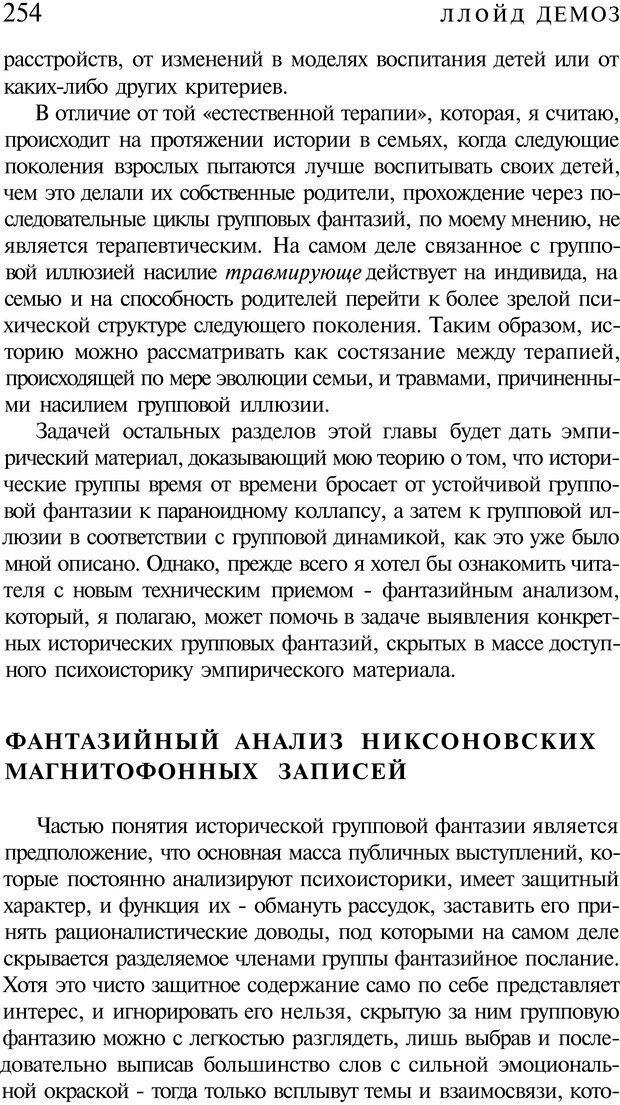 PDF. Психоистория. Демоз Л. Страница 257. Читать онлайн