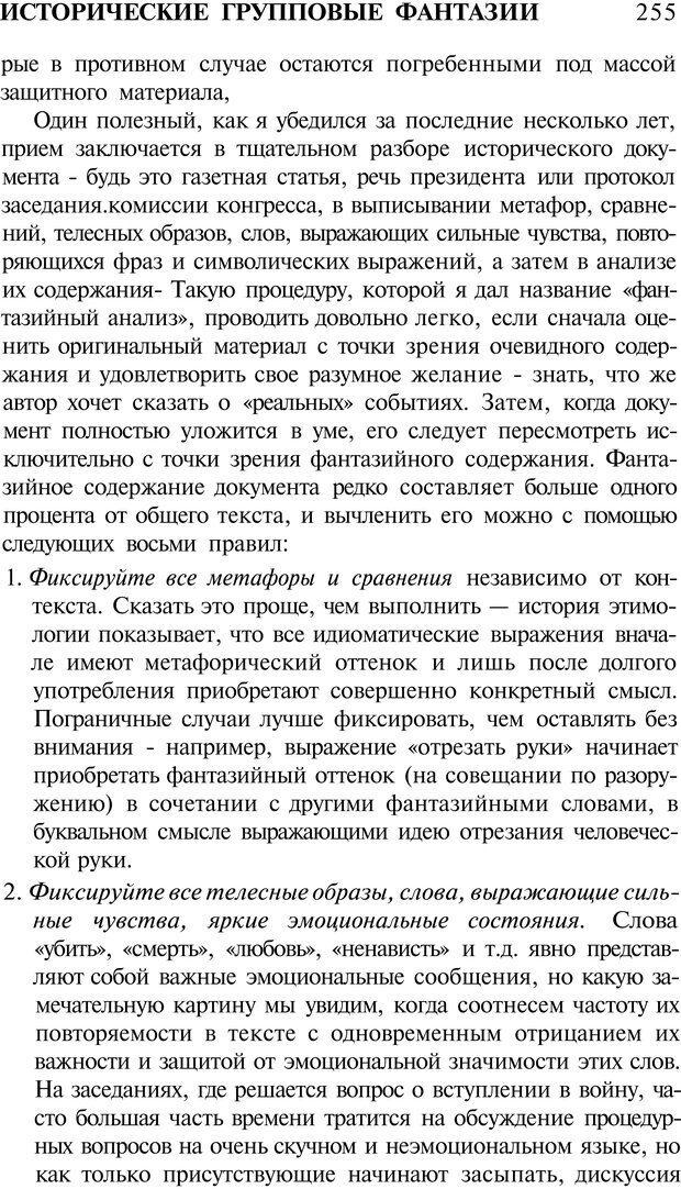 PDF. Психоистория. Демоз Л. Страница 258. Читать онлайн