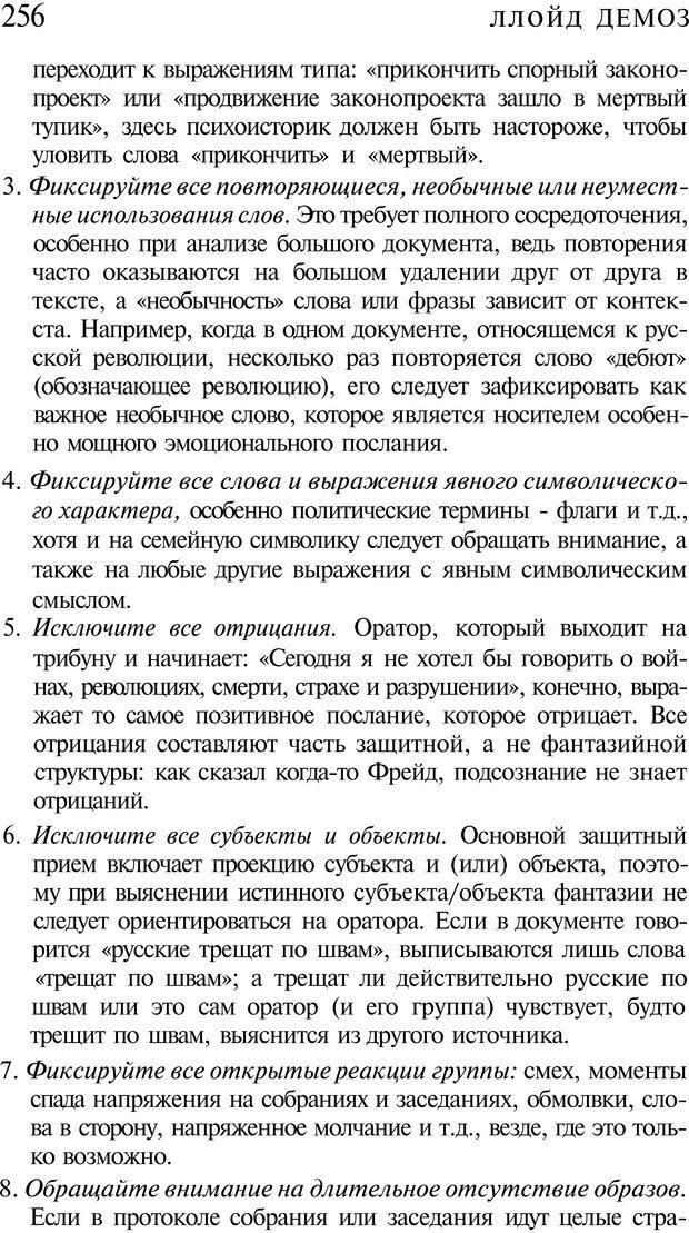PDF. Психоистория. Демоз Л. Страница 259. Читать онлайн