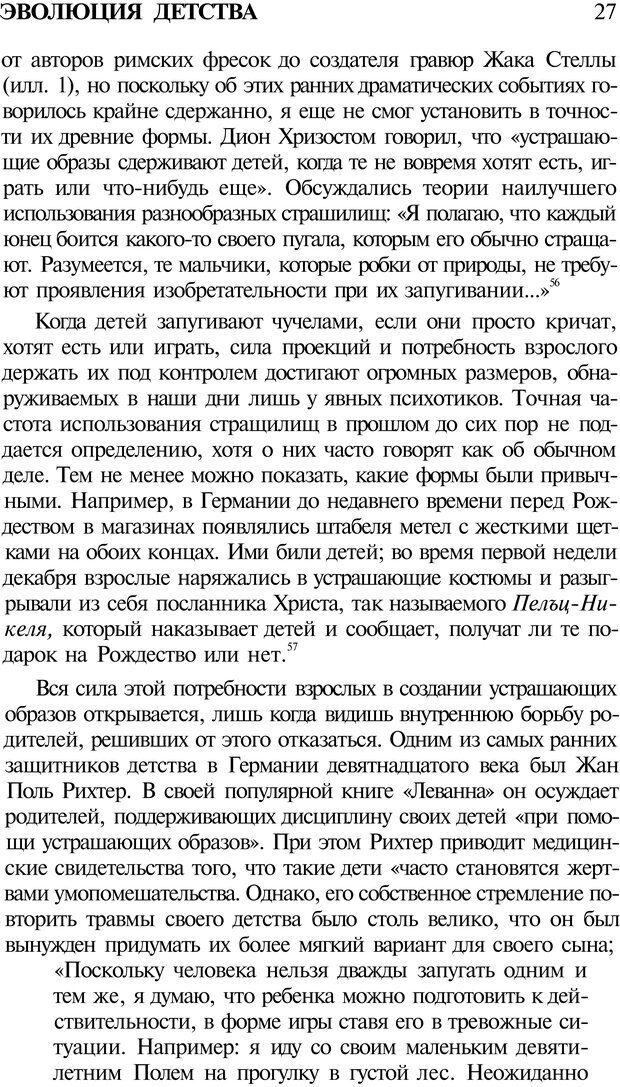 PDF. Психоистория. Демоз Л. Страница 26. Читать онлайн