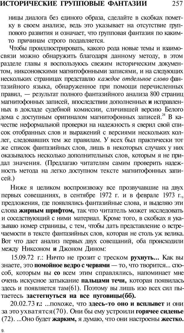 PDF. Психоистория. Демоз Л. Страница 260. Читать онлайн