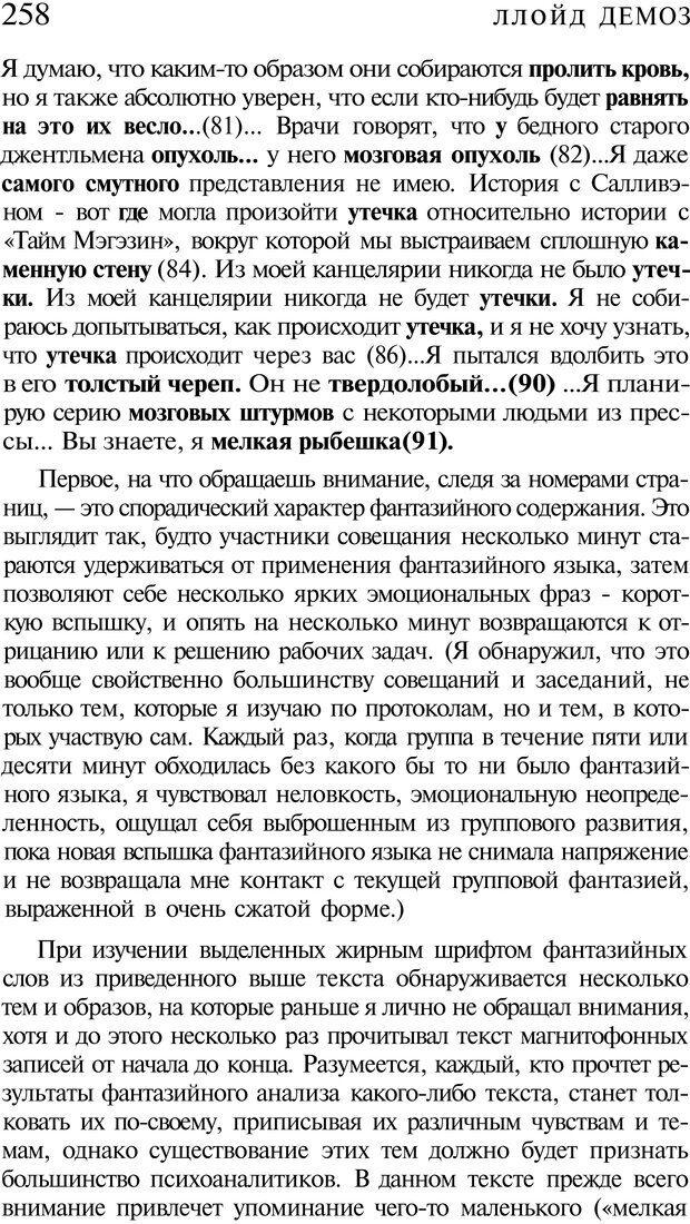 PDF. Психоистория. Демоз Л. Страница 261. Читать онлайн