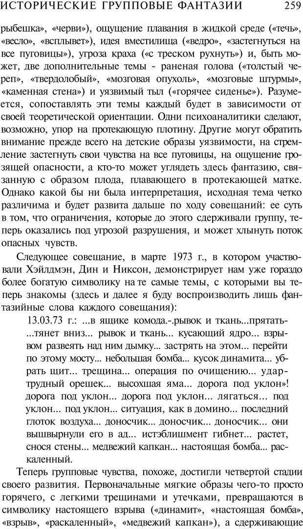 PDF. Психоистория. Демоз Л. Страница 262. Читать онлайн