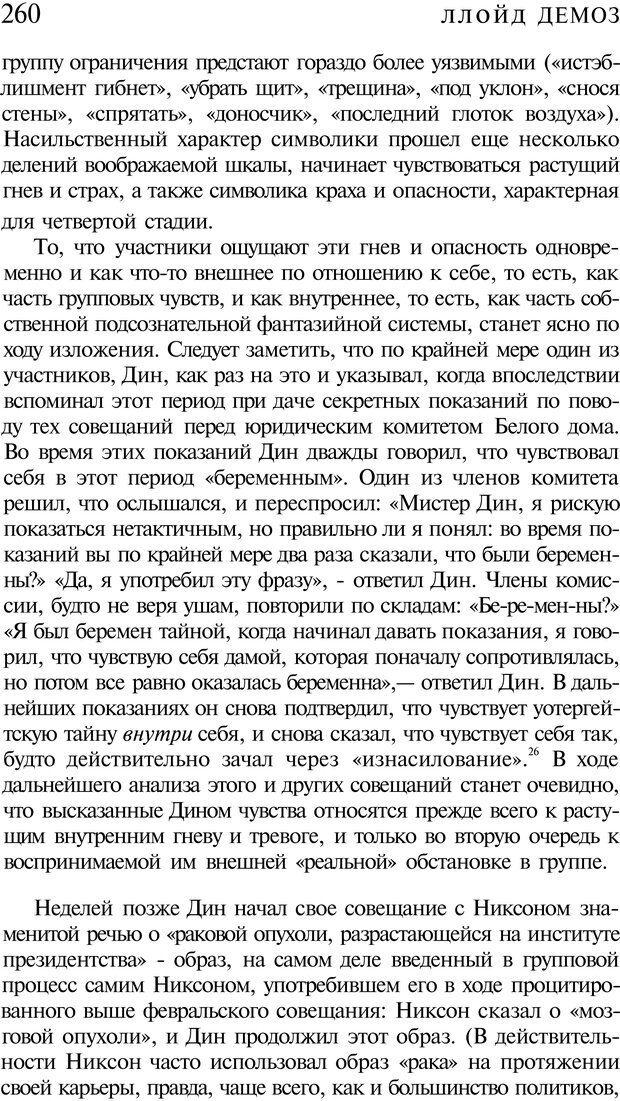 PDF. Психоистория. Демоз Л. Страница 263. Читать онлайн