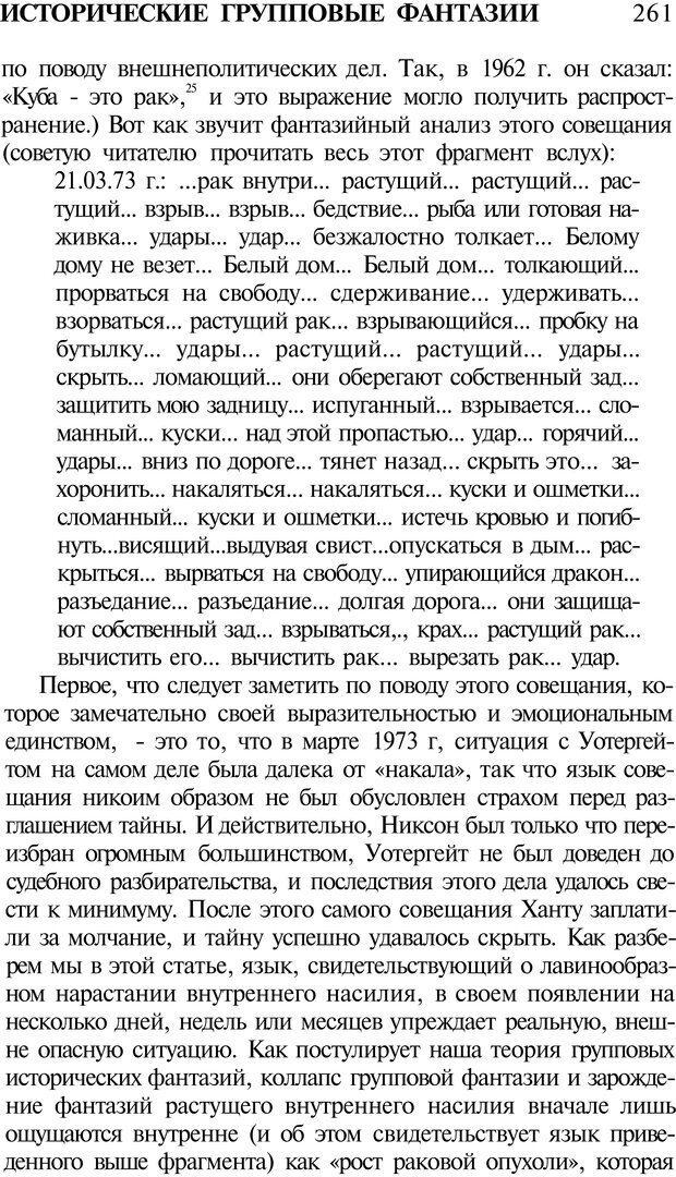 PDF. Психоистория. Демоз Л. Страница 264. Читать онлайн
