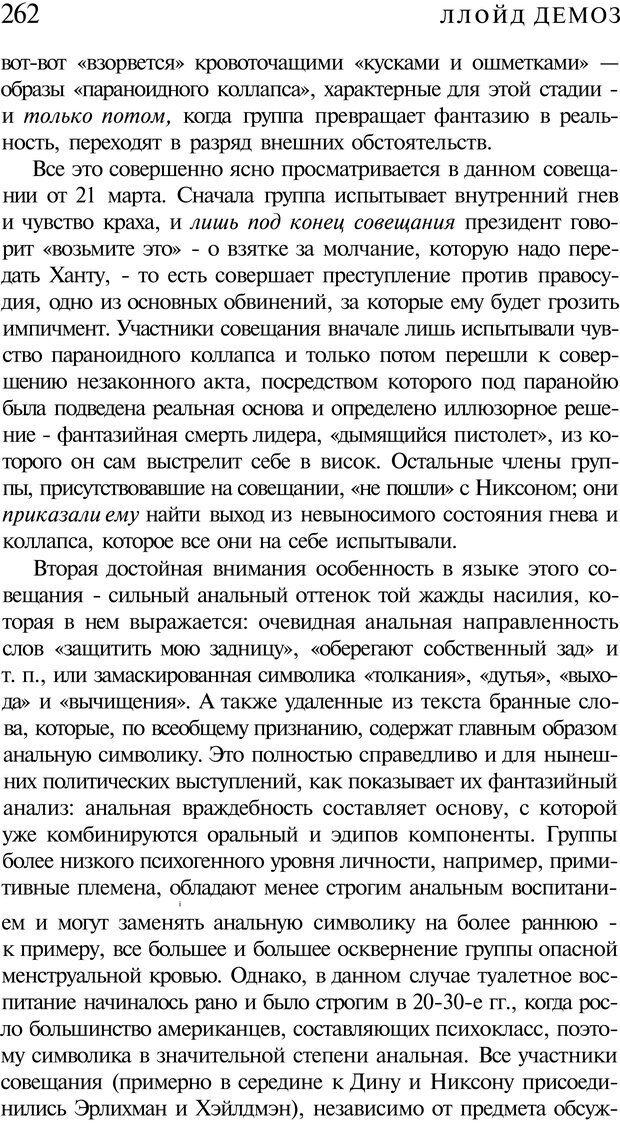 PDF. Психоистория. Демоз Л. Страница 265. Читать онлайн