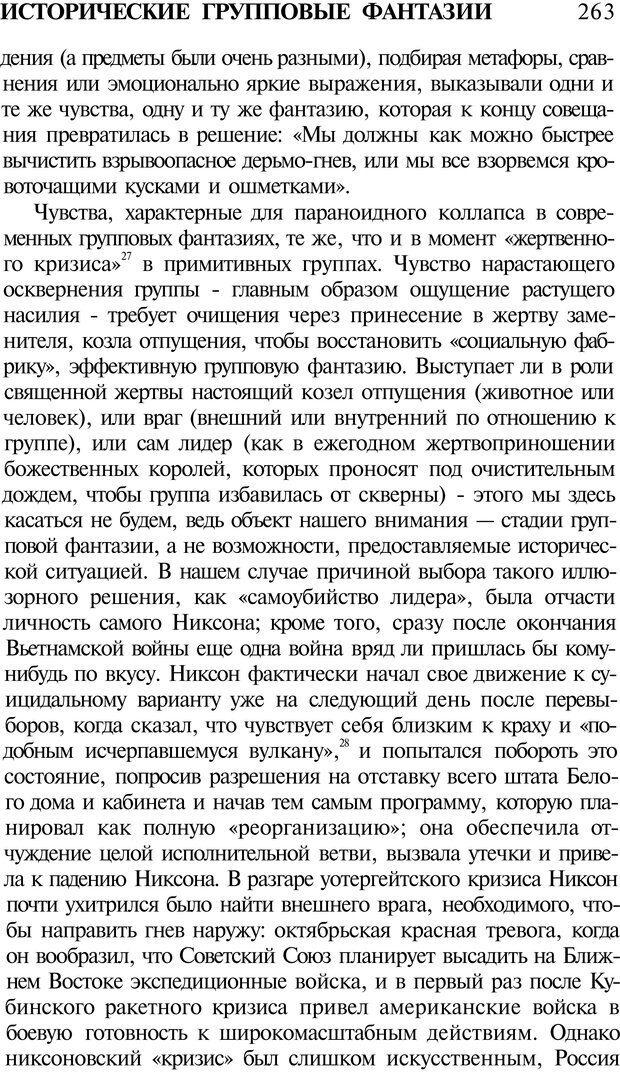PDF. Психоистория. Демоз Л. Страница 266. Читать онлайн