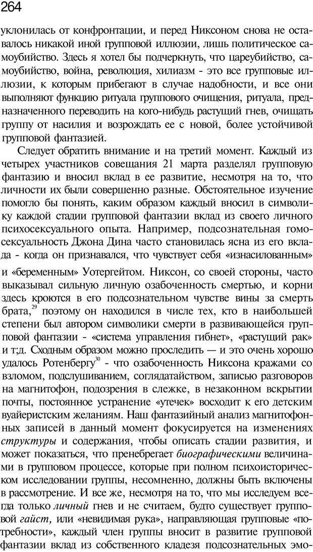 PDF. Психоистория. Демоз Л. Страница 267. Читать онлайн
