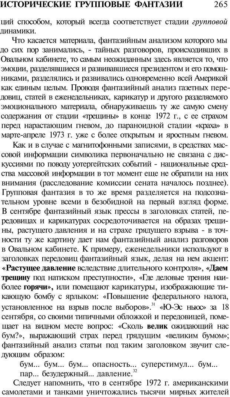 PDF. Психоистория. Демоз Л. Страница 268. Читать онлайн