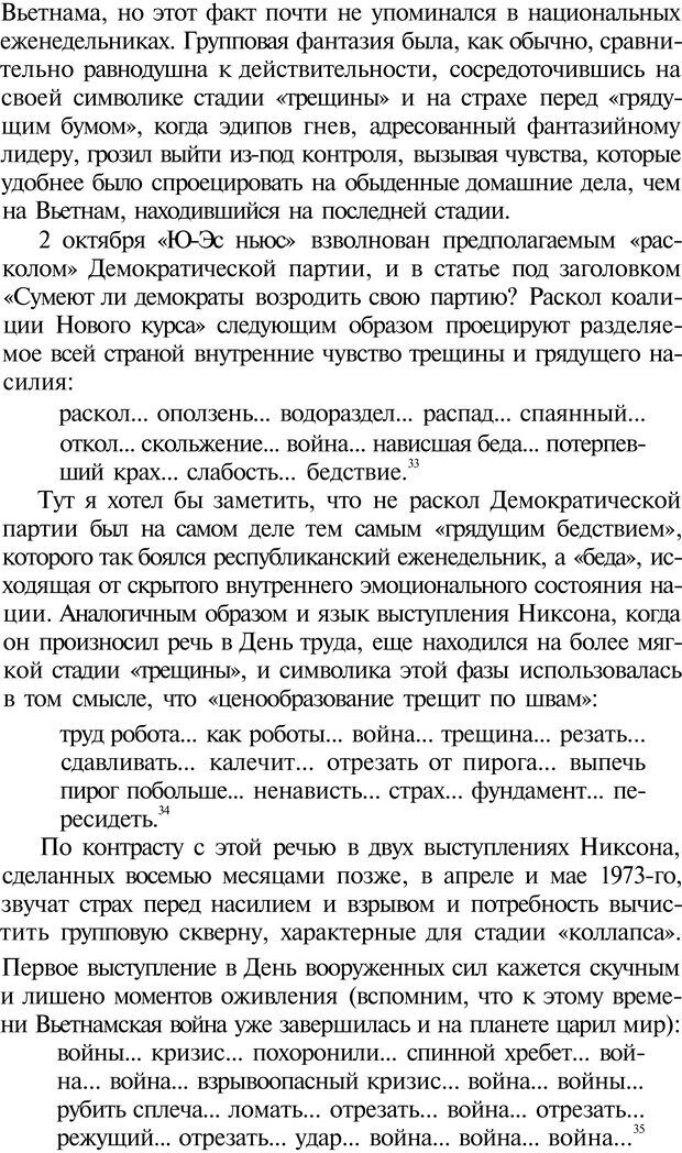 PDF. Психоистория. Демоз Л. Страница 269. Читать онлайн
