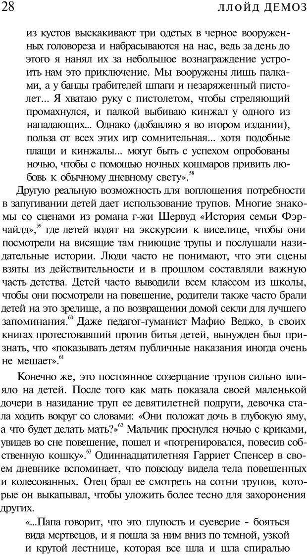 PDF. Психоистория. Демоз Л. Страница 27. Читать онлайн
