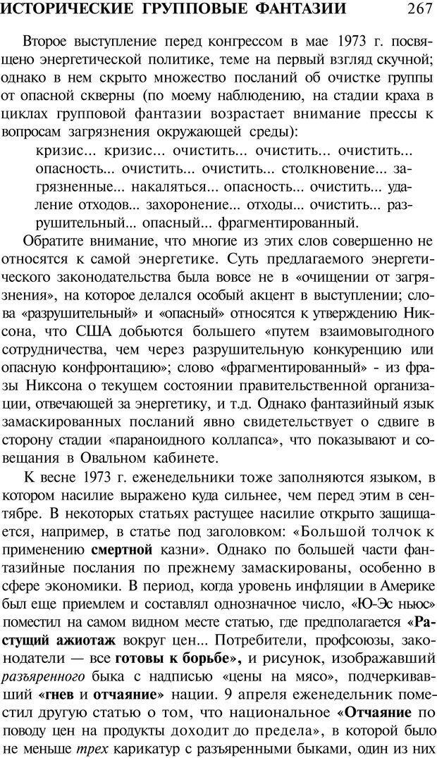 PDF. Психоистория. Демоз Л. Страница 270. Читать онлайн