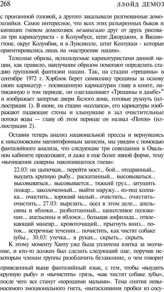 PDF. Психоистория. Демоз Л. Страница 271. Читать онлайн