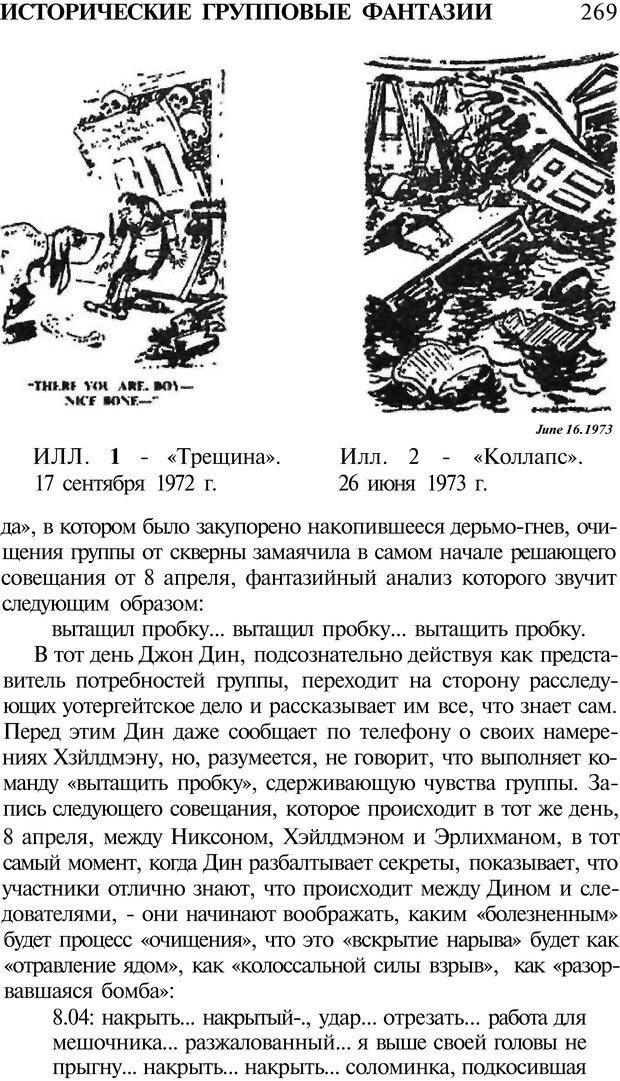 PDF. Психоистория. Демоз Л. Страница 272. Читать онлайн