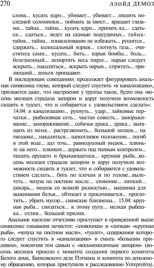 PDF. Психоистория. Демоз Л. Страница 273. Читать онлайн