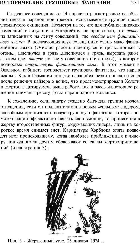 PDF. Психоистория. Демоз Л. Страница 274. Читать онлайн