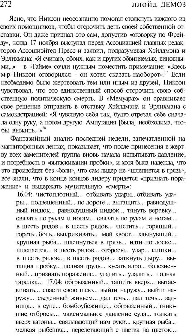PDF. Психоистория. Демоз Л. Страница 275. Читать онлайн