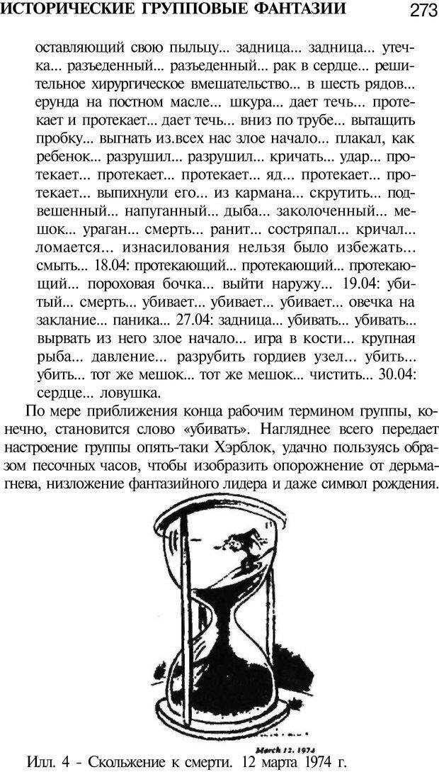 PDF. Психоистория. Демоз Л. Страница 276. Читать онлайн