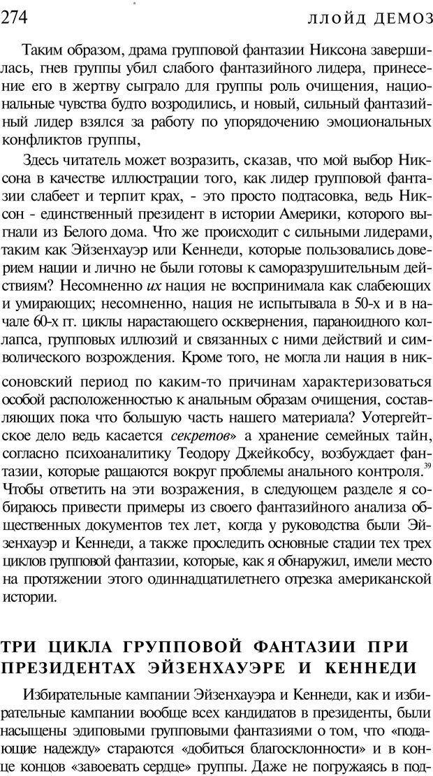 PDF. Психоистория. Демоз Л. Страница 277. Читать онлайн