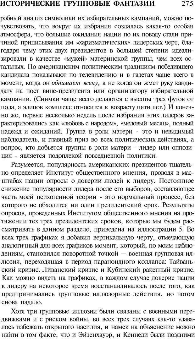PDF. Психоистория. Демоз Л. Страница 278. Читать онлайн